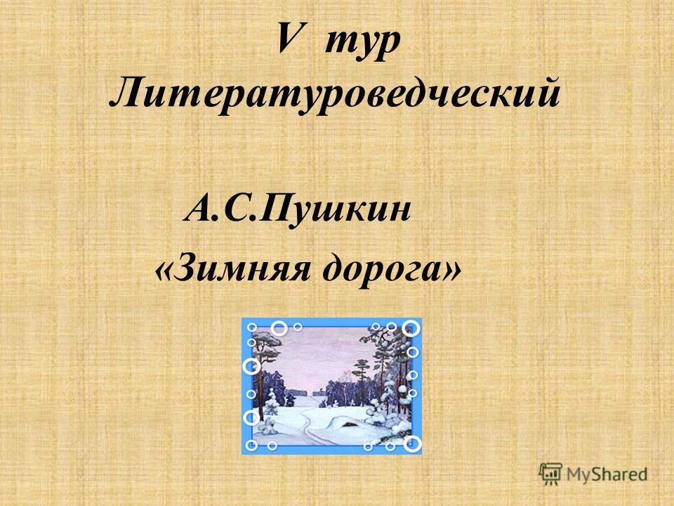 V тур Литературоведческий А.С.Пушкин «Зимняя дорога»