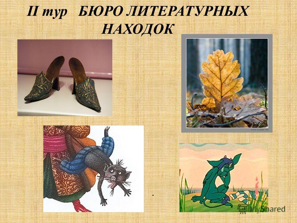 II тур БЮРО ЛИТЕРАТУРНЫХ НАХОДОК.