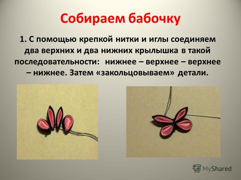 Собираем бабочку 1. С помощью крепкой нитки и иглы соединяем два верхних и два нижних крылышка в такой последовательности: нижнее – верхнее – верхнее – нижнее. Затем «закольцовываем» детали.