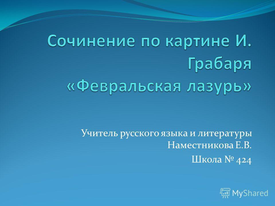 Учитель русского языка и литературы Наместникова Е.В. Школа 424
