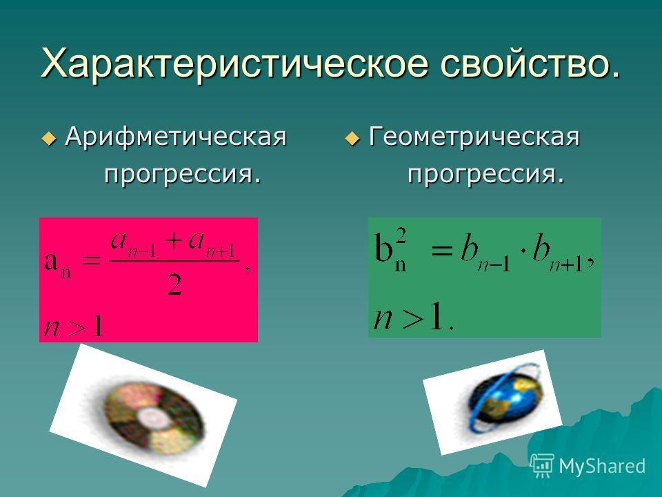 Характеристическое свойство. Арифметическая Арифметическая прогрессия. прогрессия. Геометрическая Геометрическая прогрессия. прогрессия.