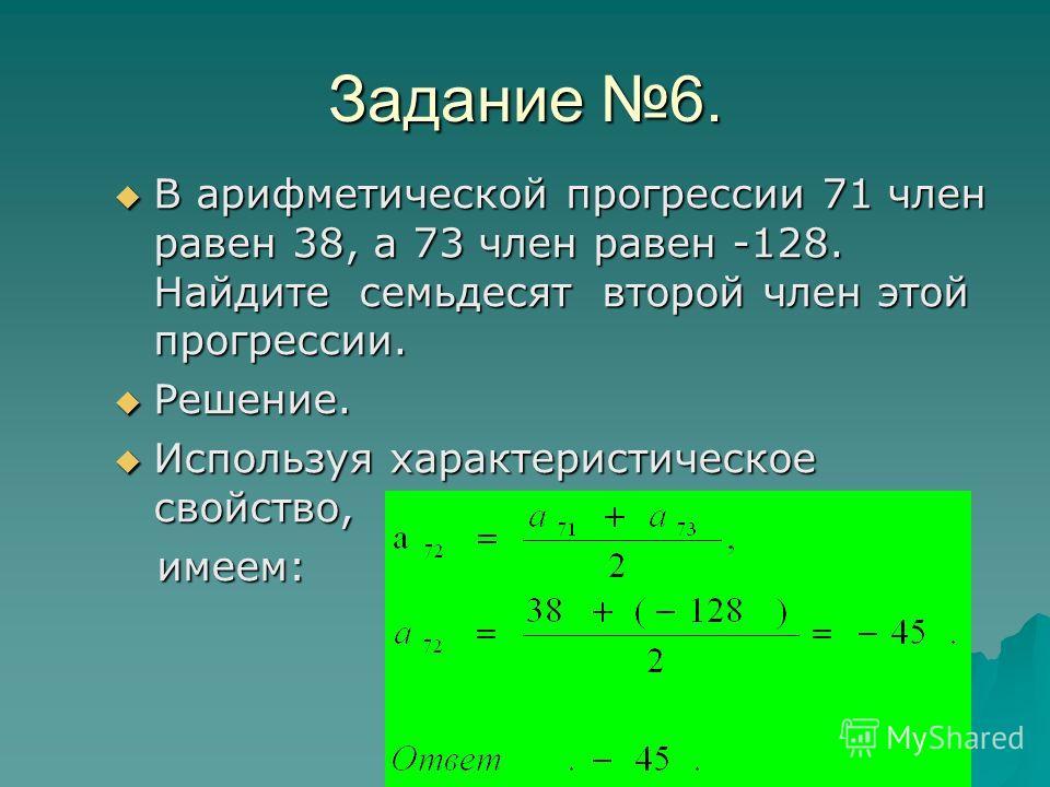 Задание 6. В арифметической прогрессии 71 член равен 38, а 73 член равен -128. Найдите семьдесят второй член этой прогрессии. В арифметической прогрессии 71 член равен 38, а 73 член равен -128. Найдите семьдесят второй член этой прогрессии. Решение.
