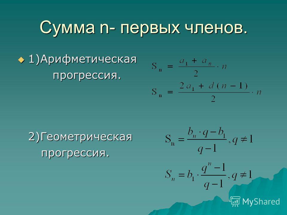 Сумма n- первых членов. 1)Арифметическая 1)Арифметическая прогрессия. прогрессия. 2)Геометрическая 2)Геометрическая прогрессия. прогрессия.