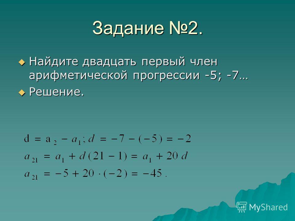 Задание 2. Найдите двадцать первый член арифметической прогрессии -5; -7… Найдите двадцать первый член арифметической прогрессии -5; -7… Решение. Решение.