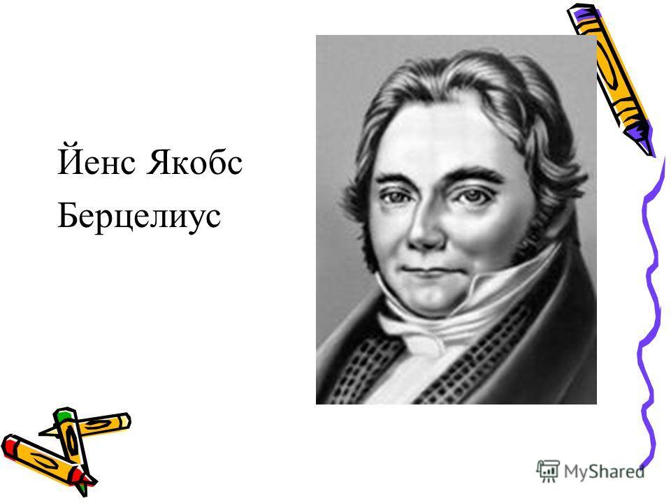 Йенс Якобс Берцелиус
