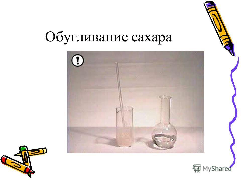 Обугливание сахара