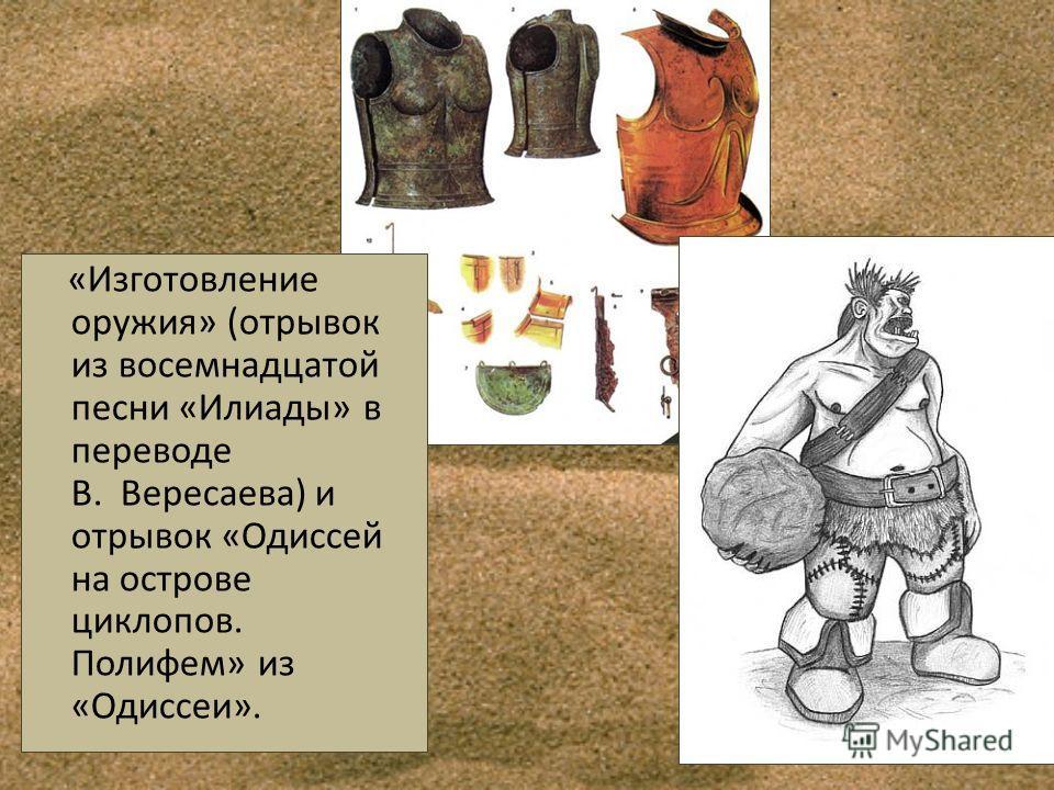 «Изготовление оружия» (отрывок из восемнадцатой песни «Илиады» в переводе В. Вересаева) и отрывок «Одиссей на острове циклопов. Полифем» из «Одиссеи».