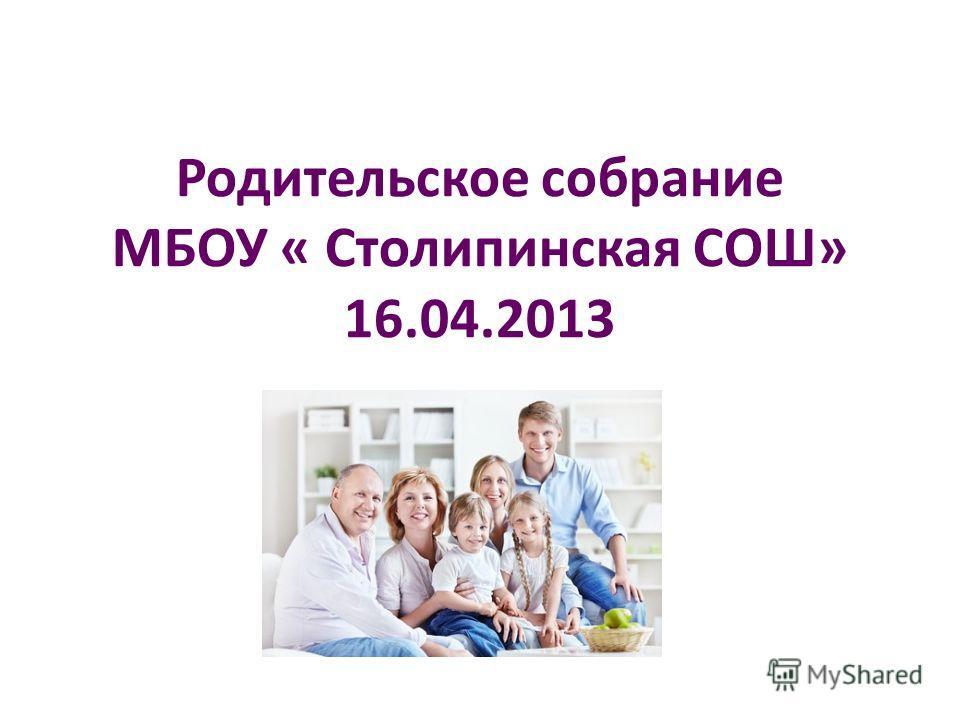 Родительское собрание МБОУ « Столипинская СОШ» 16.04.2013