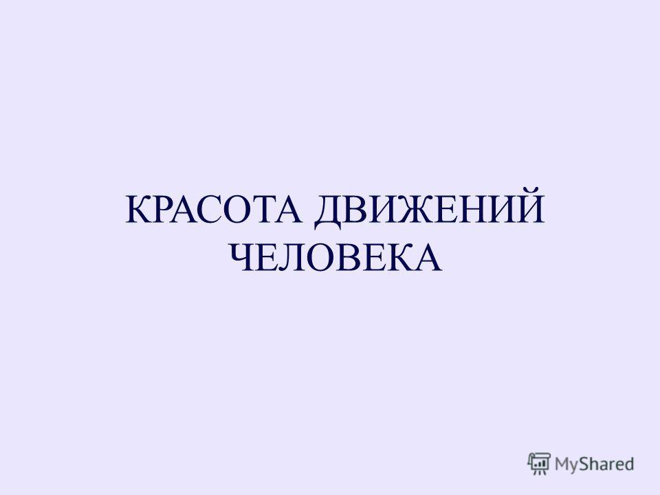 КРАСОТА ДВИЖЕНИЙ ЧЕЛОВЕКА