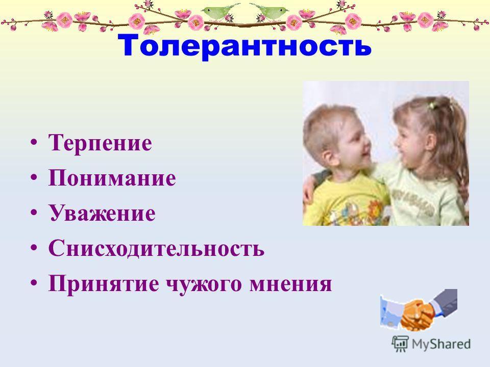 Толерантность Терпение Понимание Уважение Снисходительность Принятие чужого мнения
