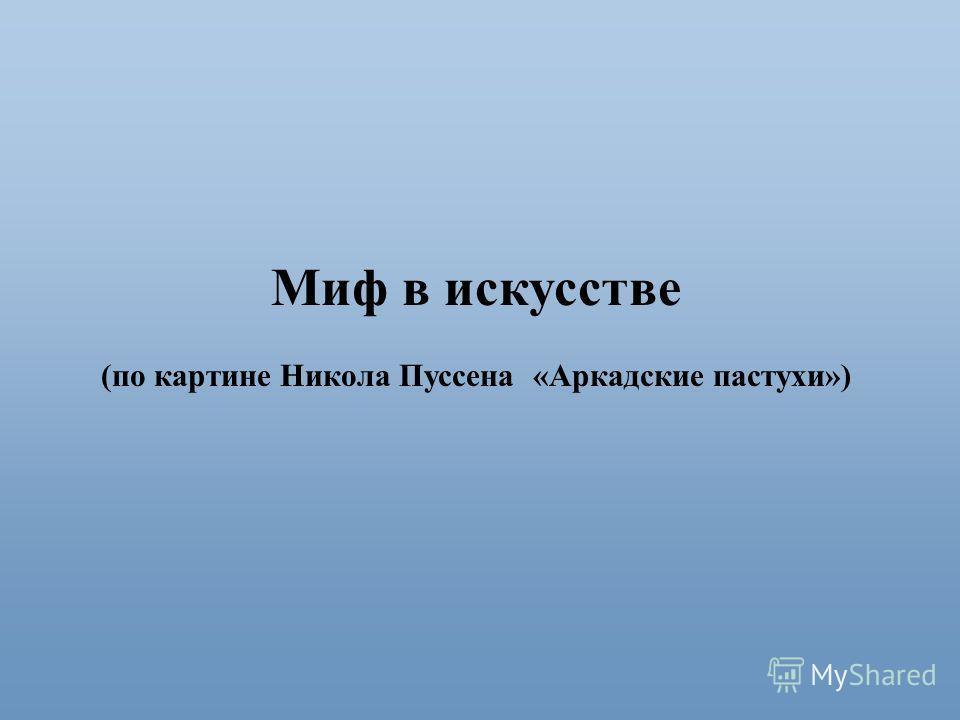 Миф в искусстве (по картине Никола Пуссена «Аркадские пастухи»)