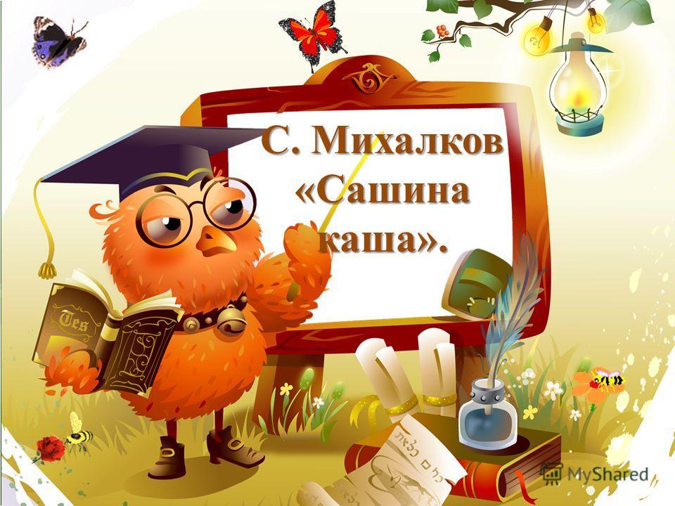 С. Михалков «Сашина каша».