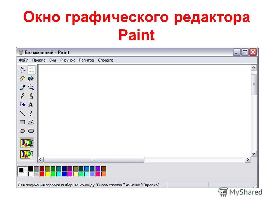 Окно графического редактора Paint