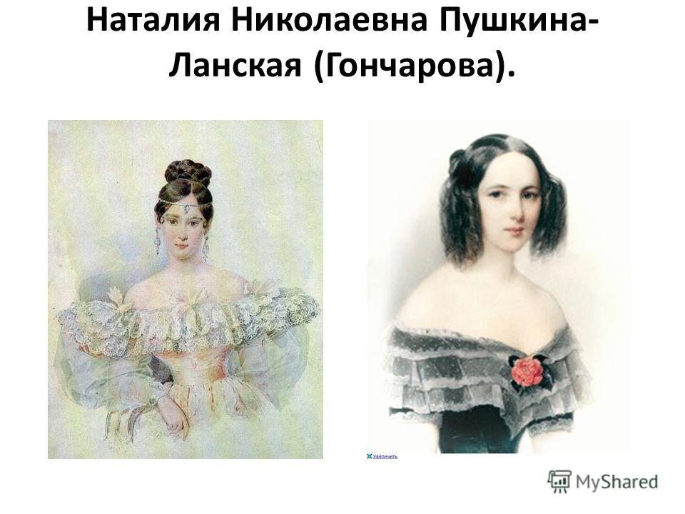 Наталия Николаевна Пушкина- Ланская (Гончарова).