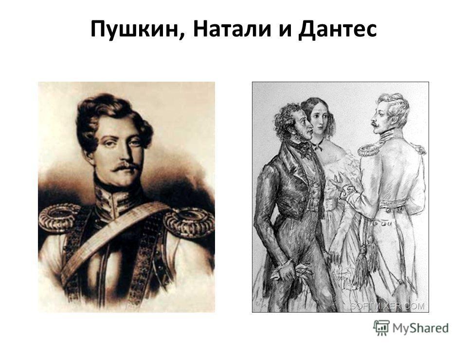 Пушкин, Натали и Дантес