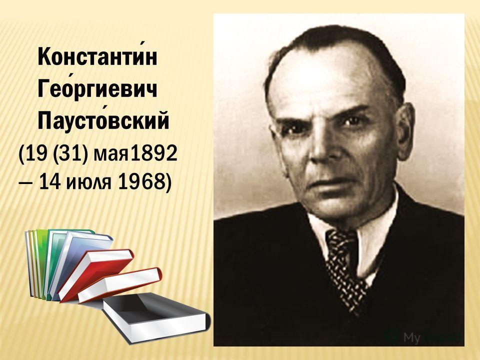 Константин Георгиевич Паустовский (19 (31) мая1892 14 июля 1968)