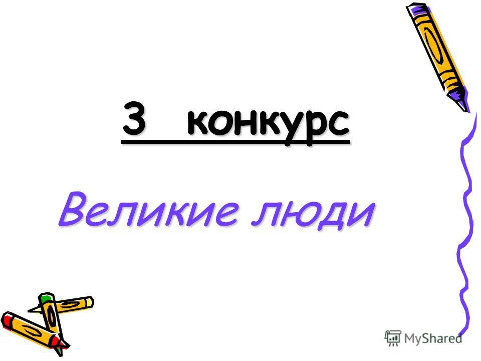 3 конкурс Великие люди Великие люди