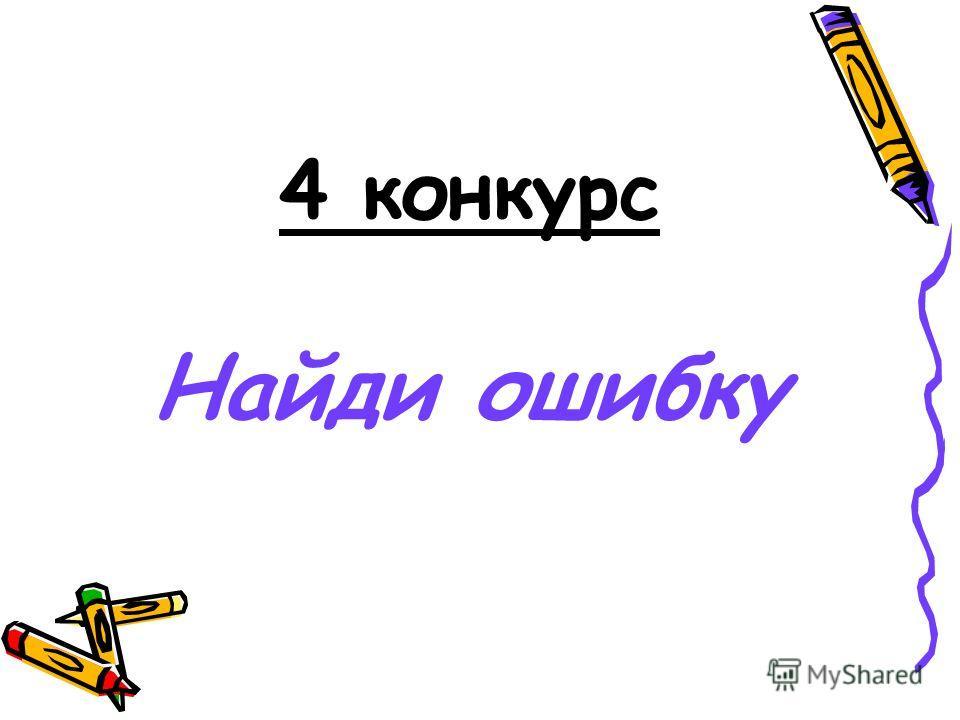 4 конкурс Найди ошибку