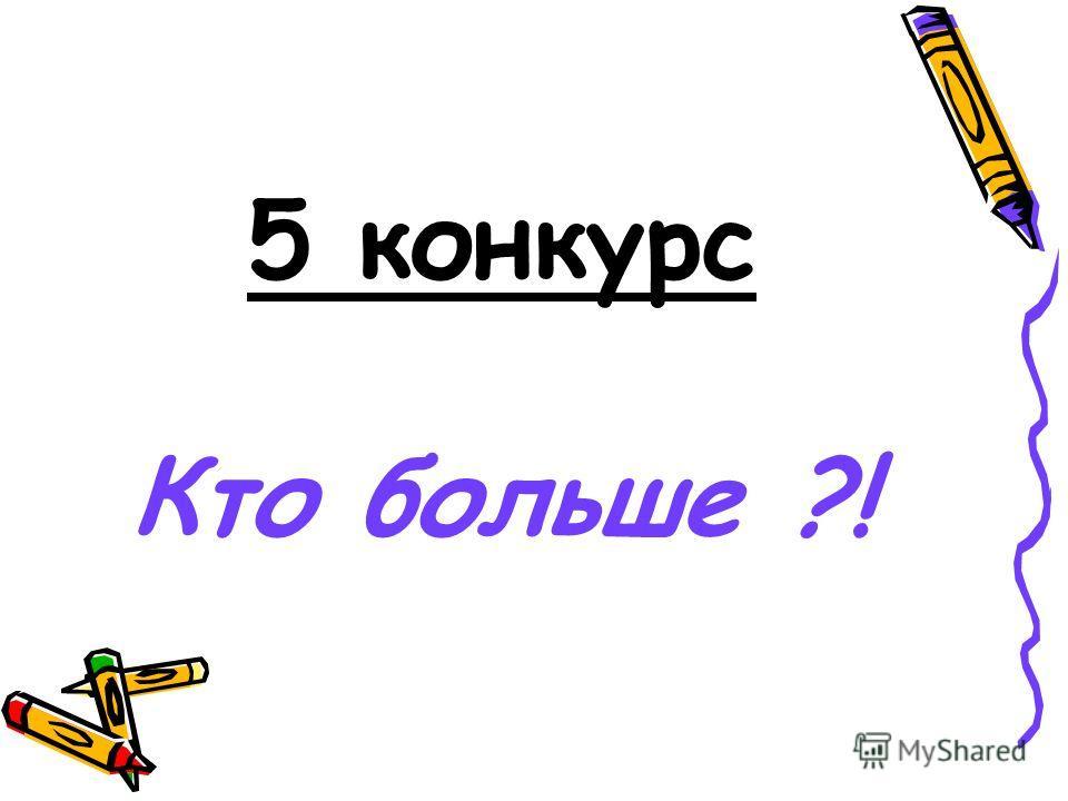 5 конкурс Кто больше ?!
