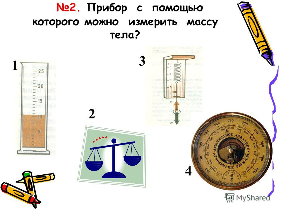 1 2 3 4 2. Прибор с помощью которого можно измерить массу тела?
