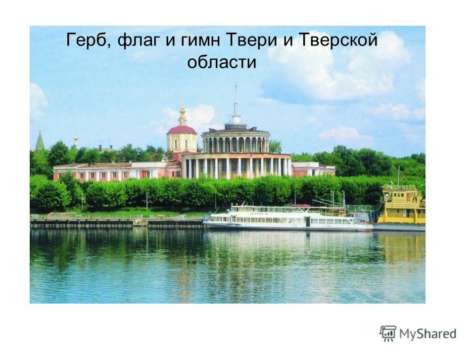 Герб, флаг и гимн Твери и Тверской области