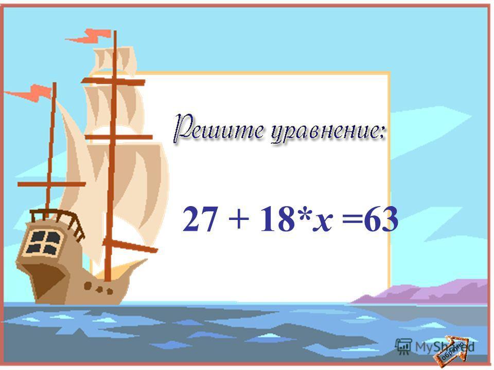 обратно 56 – (37 - у) = 49