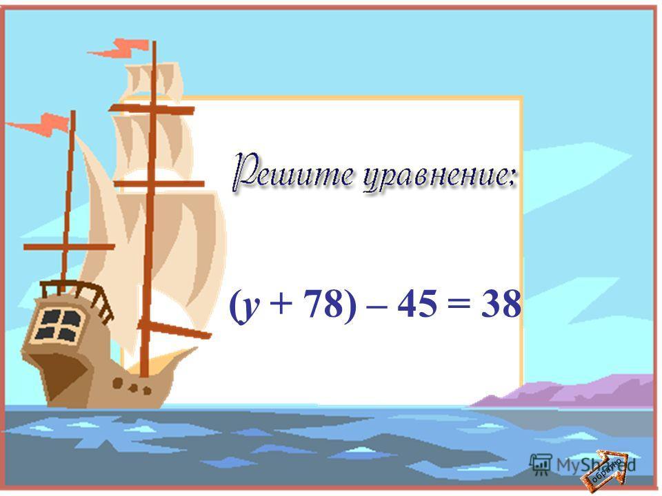 обратно 80- (у - 56) = 34