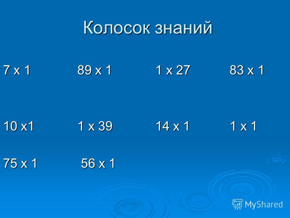 Новоселье Х- 27 = 32 49 + Х = 67