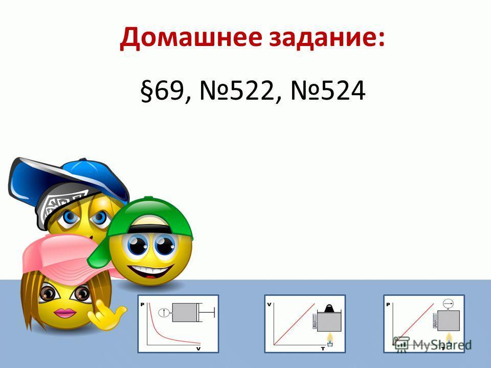 Домашнее задание: §69, 522, 524