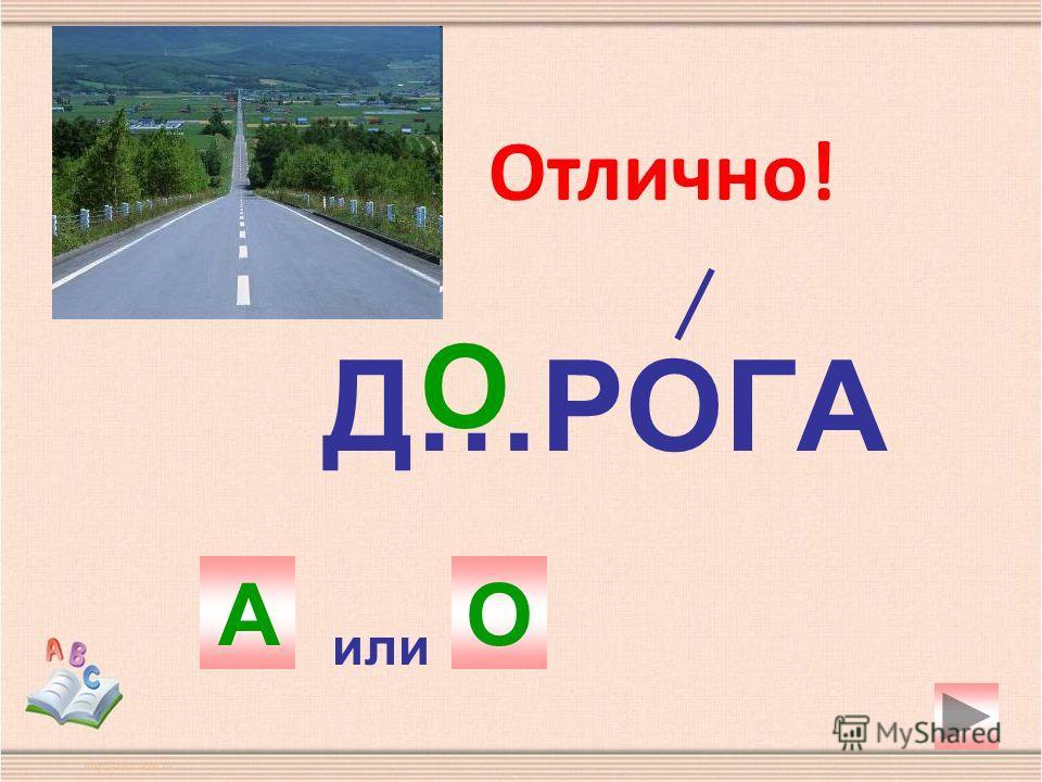 О П…РТФЕЛЬ А или Отлично! О