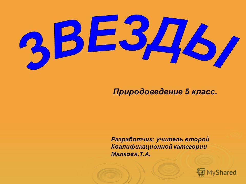 Природоведение 5 класс. Разработчик: учитель второй Квалификационной категории Малкова.Т.А.