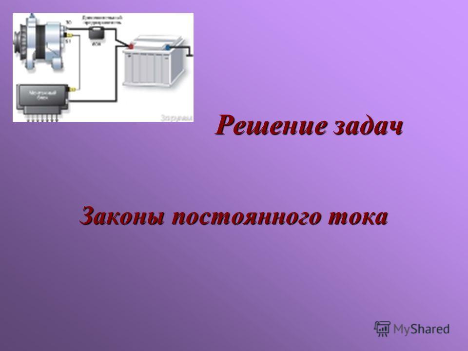 Решение задач Законы постоянного тока