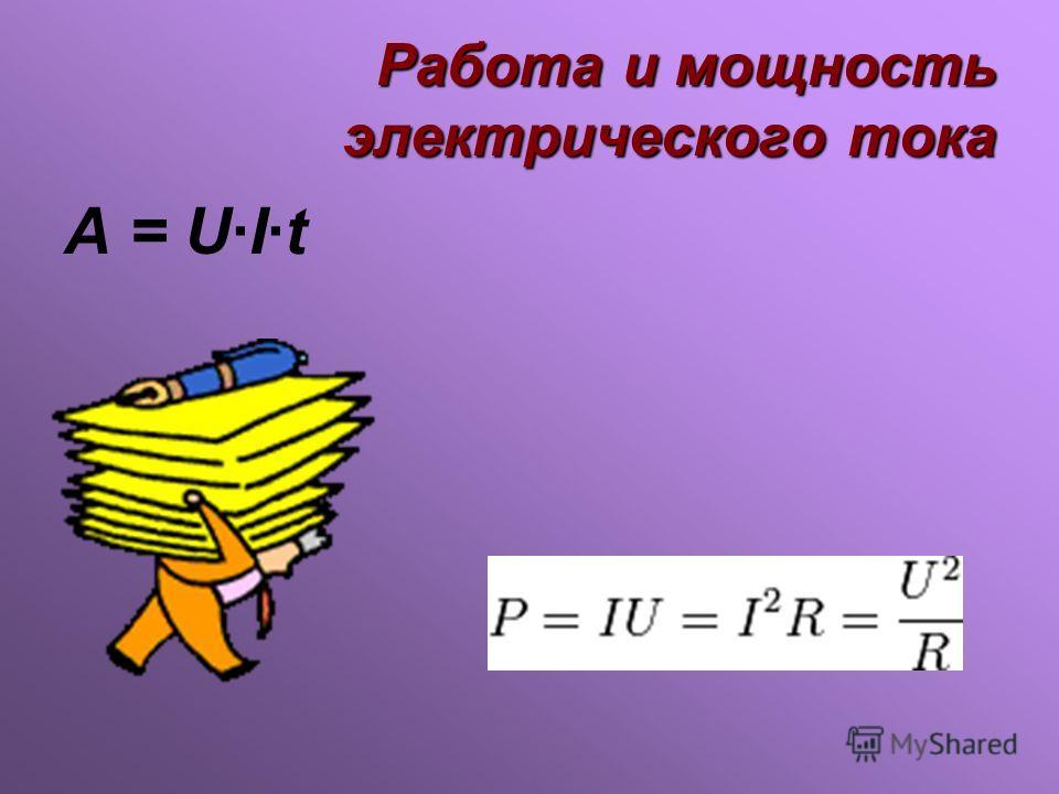 Работа и мощность электрического тока А = U·I·t