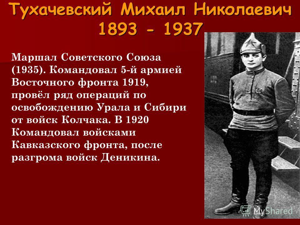 Провёл Актюбинскую операцию 1919 по разгрому белых на Южном Урале. В сентябре 1920 назначен командующим Южным фронтом и руководил операцией по разгрому войск генерала Врангеля в Северной Таврии и Крыму. Трагически погиб в 1925 г. Похоронен на Красной
