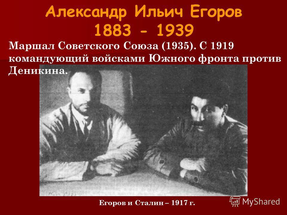 За боевые заслуги в 1920 г. награждён почётным революционным оружием. Участвовал в ликвидации Кронштадтского мятежа. Похоронен в Москве на Красной площади.