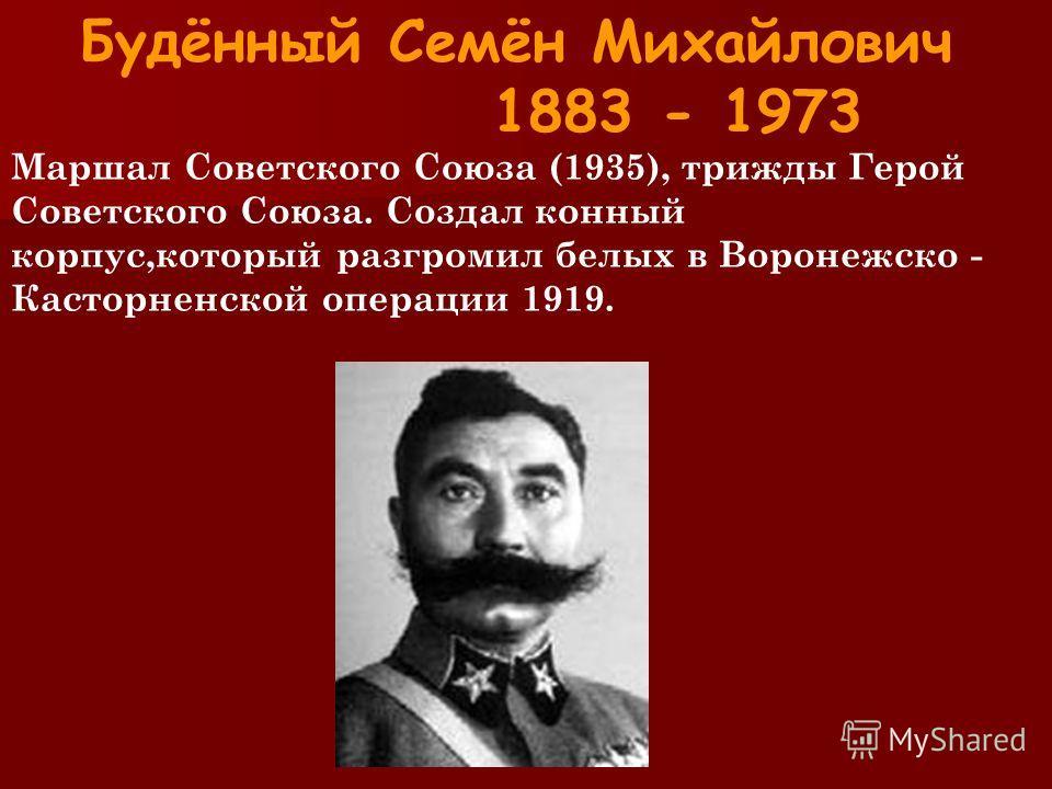 В 1920 – командующий Юго-Западного фронта. Награждён 2 орденами Красного Знамени и почётным революционным оружием.