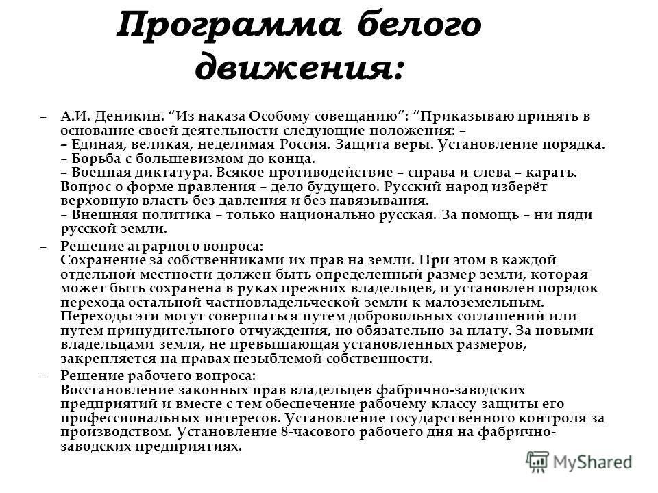 Юденич Николай Николаевич 1862 - 1933 Генерал, в Эстонии в июле 1919 возглавил белогвардейскую Северо - Западную армию, наступавшую на Петроград. Вошёл в состав «Северо – Западного правительства». После провала похода на Петроград (октябрь - ноябрь 1