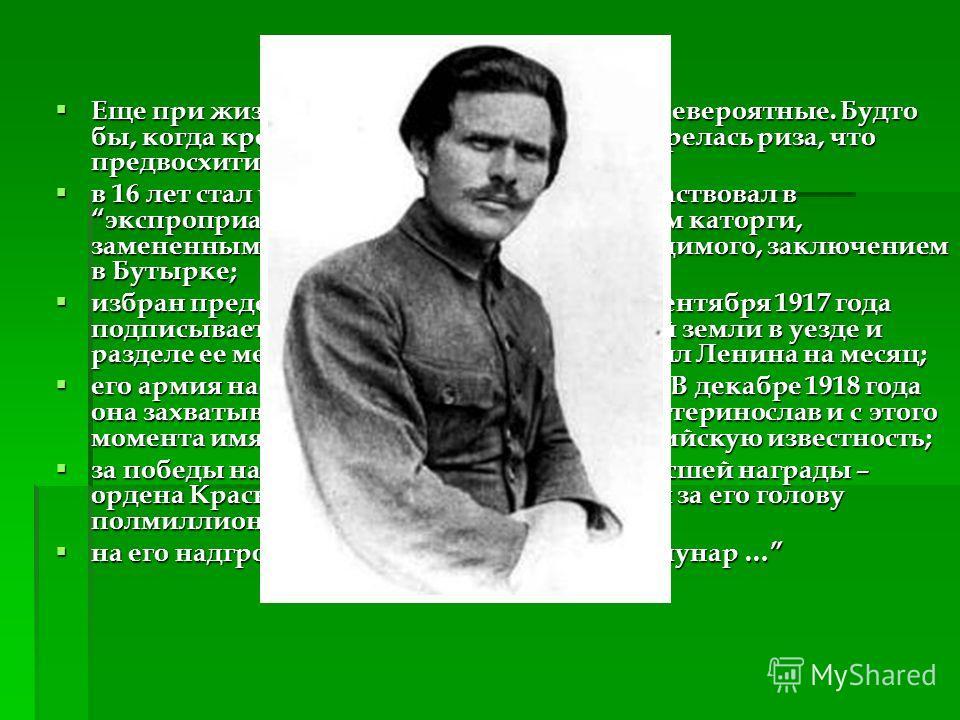 В январе 1920 г. начинает борьбу против большевиков, в ответ на продразвёрстку. В 1921 г. переходит к террору и грабежам. Разбит армией генерала Шкуро. Умер 27 июля 1934 года.