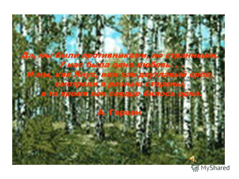 Смысл гражданской войны И там и здесь между рядами Звучит один и тот же глас: Кто не за нас – тот против нас! Нет безразличных: правда, с нами! М.Волошин «Гражданская война»