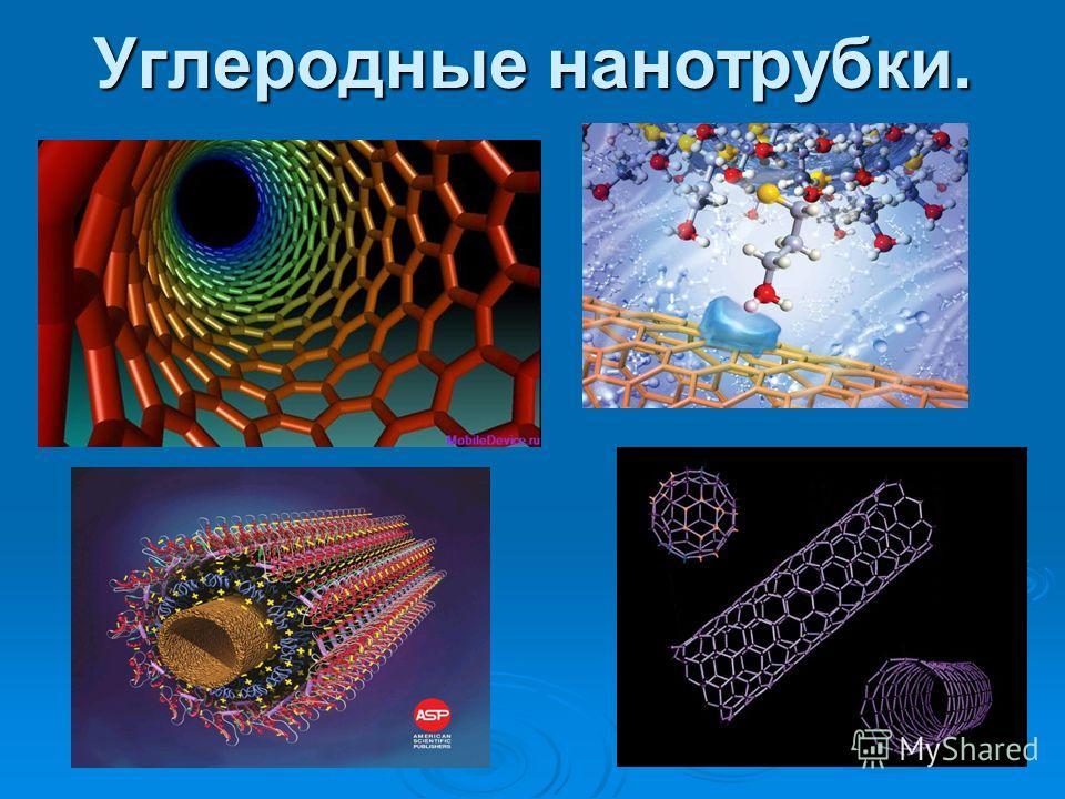 Углеродные нанотрубки.