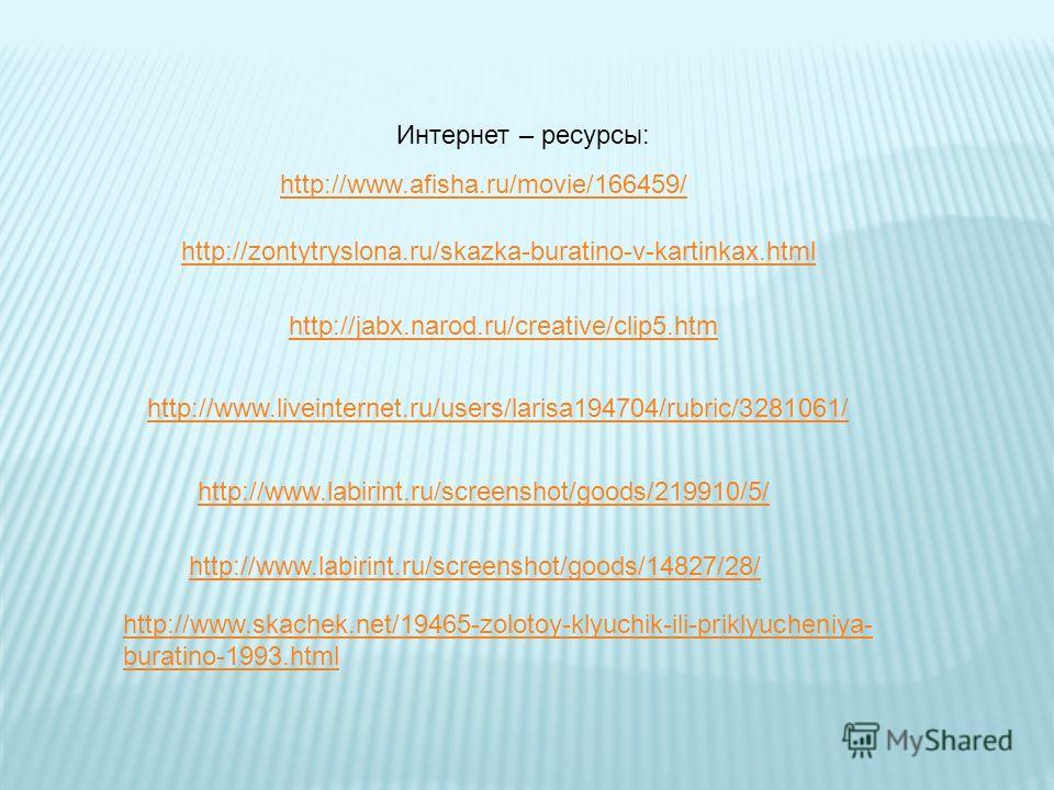http://www.liveinternet.ru/users/larisa194704/rubric/3281061/ http://www.labirint.ru/screenshot/goods/14827/28/ http://www.skachek.net/19465-zolotoy-klyuchik-ili-priklyucheniya- buratino-1993.html http://www.labirint.ru/screenshot/goods/219910/5/ htt
