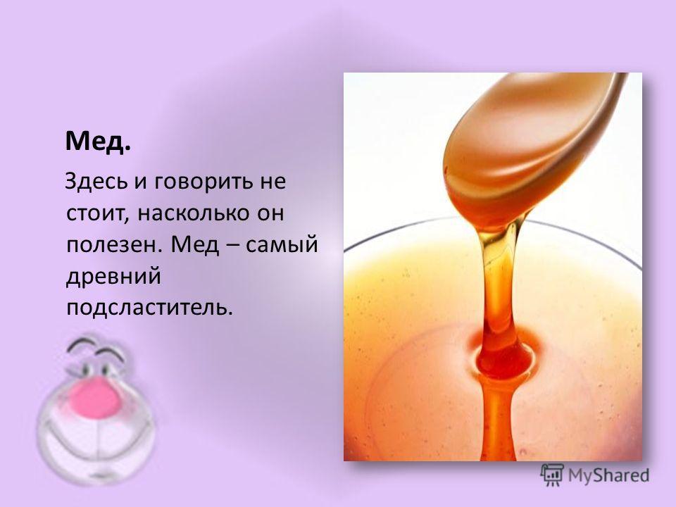 Мед. Здесь и говорить не стоит, насколько он полезен. Мед – самый древний подсластитель.