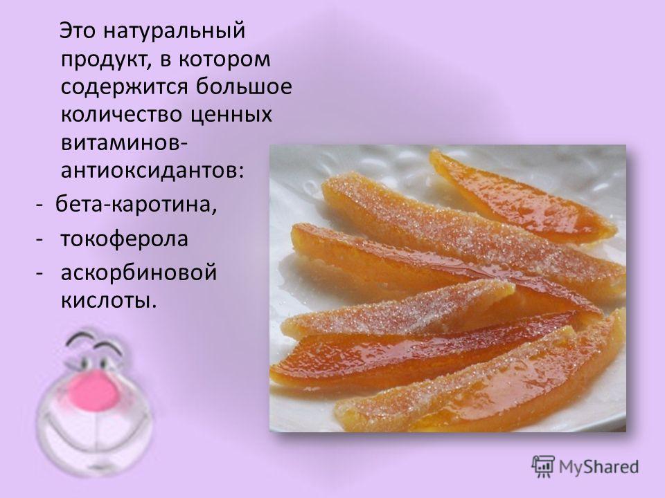 Это натуральный продукт, в котором содержится большое количество ценных витаминов- антиоксидантов: - бета-каротина, -токоферола -аскорбиновой кислоты.
