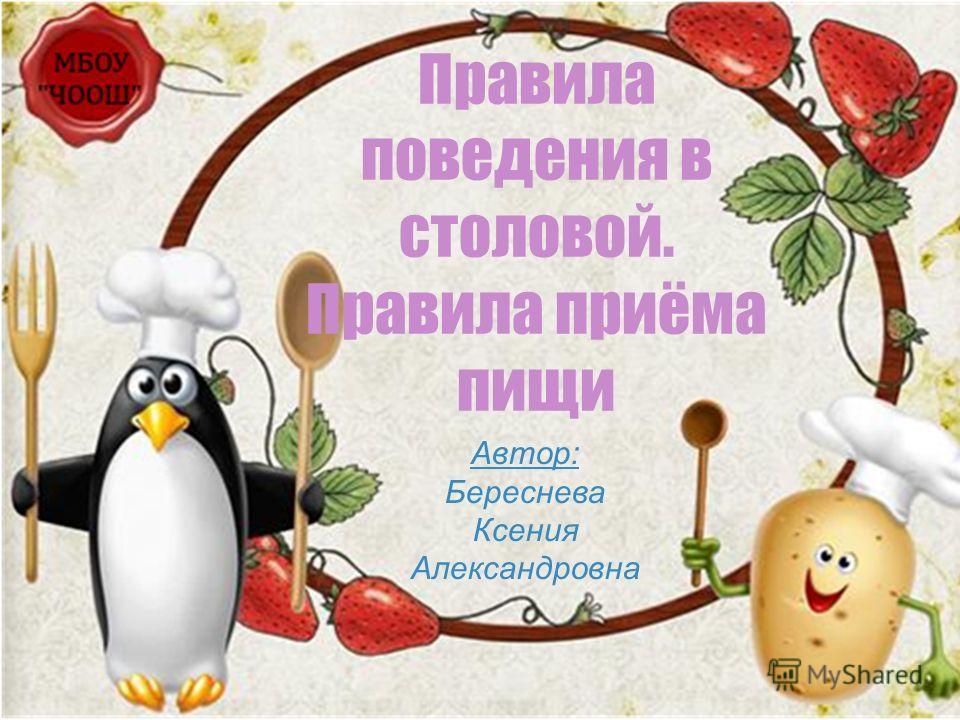 Правила поведения в столовой. Правила приёма пищи Автор: Береснева Ксения Александровна