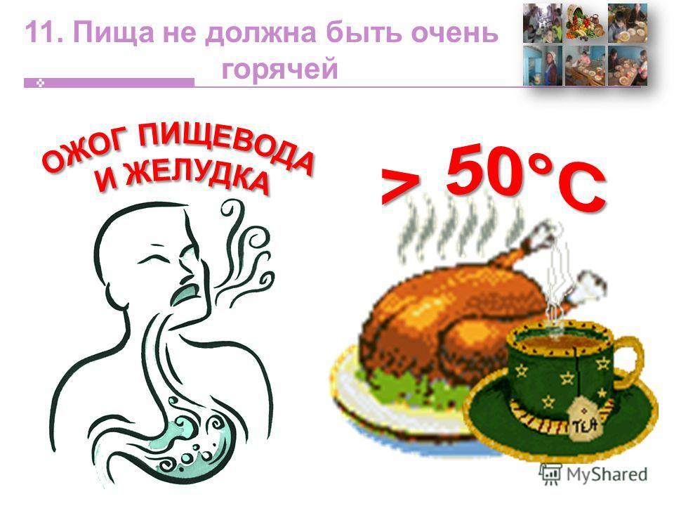 11. Пища не должна быть очень горячей
