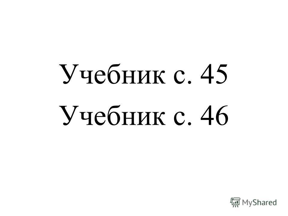 Учебник с. 45 Учебник с. 46