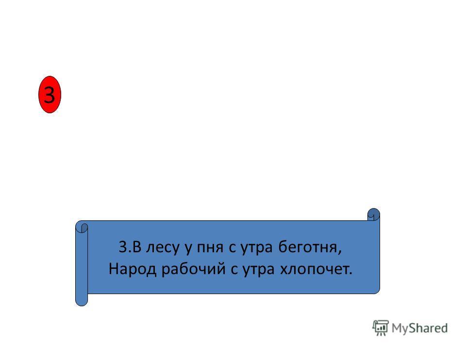 3 3.В лесу у пня с утра беготня, Народ рабочий с утра хлопочет.