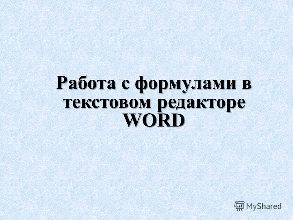 Работа с формулами в текстовом редакторе WORD