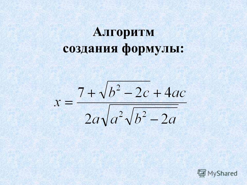Алгоритм создания формулы: