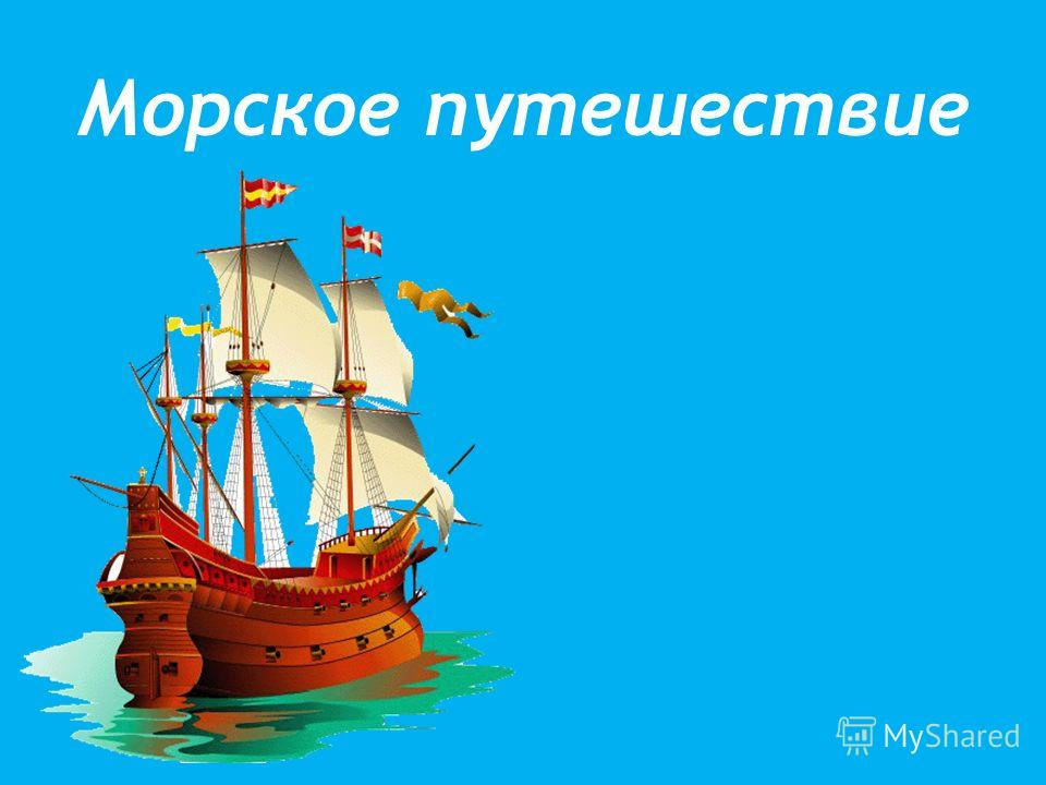 Морское путешествие